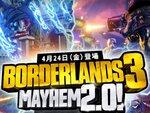 『ボーダーランズ3』でエンドコンテンツの改良版「メイヘム2.0」を実装! ヒャッハー!