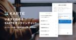 ウェブ接客「KARTE」、チャット機能でオンラインサポート開設を支援