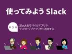 Slackをモバイルアプリやデスクトップアプリから利用する