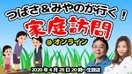 4/28火 20時~生放送 つばさ&みやの編集部員の家庭訪問@オンライン【デジデジ90】