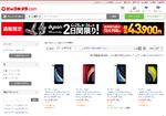 【格安スマホまとめ】SIMフリー版iPhone SEはヨドバシ/ビックでも販売、2万円台の「moto g8」