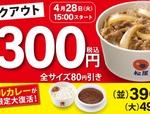 松屋テイクアウト「牛めし(並)300円」キャンペーン