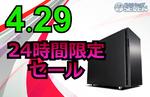 Core i7-9700K搭載ゲーミングPCが6万円オフ、24時間限定セール
