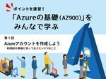 Azureアカウントを作成しよう ―利用前の準備と知っておきたい3つのこと