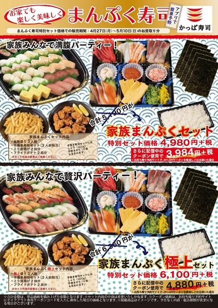 かっぱ 寿司 メニュー