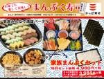 かっぱ寿司テイクアウト豪華セット「手巻き+握り寿司+サイドメニュー」