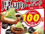 松のや「厚切りロースかつ」メニュー3品が100円引き!