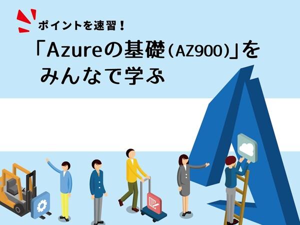 ポイントを速習!「Azureの基礎(AZ900)」をみんなで学ぶ