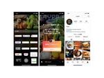 Instagram、スタンプやアクションボタンを通じて料理を注文できる機能を日本でも導入