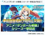 アニメ「ダンボール戦機」シリーズの一挙放送が決定! 4月30日から5月6日まで