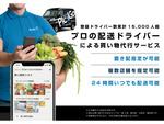 プロの配送ドライバーによる買い物代行サービス「PickGo 買い物代行」