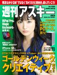 週刊アスキー No.1280(2020年4月28日発行)