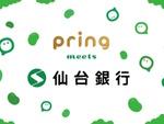 送金アプリ「pring」仙台銀行からの入出金が可能に