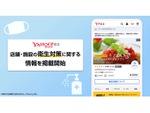 「Yahoo!ロコ」で店舗・施設の衛生対策情報を掲載開始