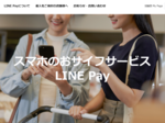 LINE Pay、加盟店向けサービス「入金申請」の手数料無料期間を延長