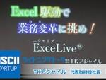エクセルで安価・簡単にオリジナルIoTを導入できる『ExceLive』
