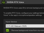 RTX Voiceの超強力なノイズキャンセルはゲームプレイにどの程度影響するのか検証してみた