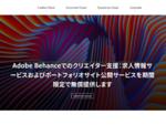 Adobe Behanceの求人情報サービスとポートフォリオサイト公開サービスが5月31日まで無料