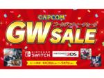 「CAPCOM GOLDEN WEEK SALE」が開催!ニンテンドーeショップへ急げ!