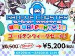 Nintendo Switch『グルーヴコースター ワイワイパーティー!!!!』の追加DLCが4月30日に配信