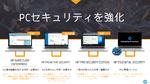 日本HP、隔離環境でPCを保護する「Sure Click」のラインアップ展開を発表