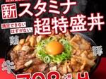 【本日発売】吉野家史上最大ボリューム「超特盛丼」