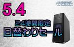 Core i9-10920X搭載ゲーミングPCが24時間限定で5万3000円オフに