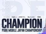『PUBG MOBILE』プロチーム「REJECT」が世界大会に5回連続の出場を決定!