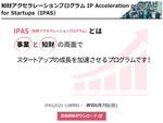 IP BASE、「IPAS2020」公募を開始