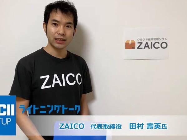 在庫管理の完全な自動化を実現する『ZAICO』