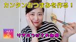 超カンタンおつまみをリアルつばさの部屋で作る〜!