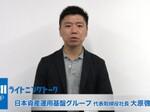 金融業界での事業立ち上げを支援する『日本資産運用基盤グループ』