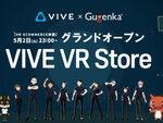 VIVE製品を販売・展示するバーチャル店舗「VIVE VR Store」が5月2日オープン