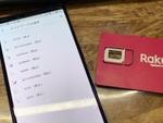 ドコモ版Xperia 1で楽天モバイルのSIMは使えるけど使えない!?
