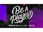 スポーツ選手などを支援するプロジェクト「Be a Player! PROJECT」