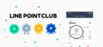 「LINEポイントクラブ」本日開始、ランクごとにクーポン配布