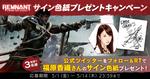 「レムナント:フロム・ジ・アッシュ」日本語吹き替え版、Twitterキャンペーン開催
