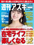 週刊アスキー No.1281(2020年5月5日発行)