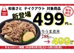 和食さと、牛うま煮丼がなど持ち帰りメニューが499円に!