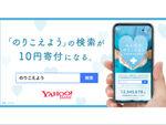 ヤフー 「のりこえよう」の検索で医療従事者の支援活動に寄付できる