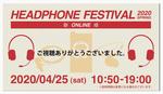 小岩井ことりさん、ASMRで耳型採取に挑戦して注目を集める! ヘッドフォン祭 春2020 ONLINE(後編)