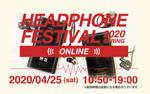ヘッドフォン祭 春2020 ONLINEが開催、新型コロナの影響下、オンライン上で新製品を披露(前編)
