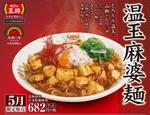 餃子の王将「温玉麻婆麺」5月の限定メニュー!