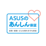 ASUS、故障原因を一切問わない製品保証サービス開始