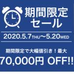 終了迫る、マウスのハイスペックゲームPCが7万円引き!
