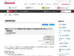 NTTドコモなど、料金の支払期限を6月末日まで延長