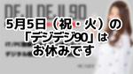 5月5日のデジデジ90はお休みです! 次回の生放送のお知らせ