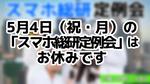 5月4日スマホ総研定例会お休み:次回の生放送について