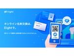 名刺アプリ「Eight」にオンラインで名刺交換が可能な新機能「QR名刺交換」