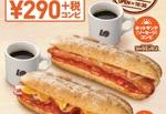 ロッテリア290円モーニング「ホットサンド+コーヒー」がおいしそう